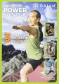 Rodney Yee Power Yoga Collection